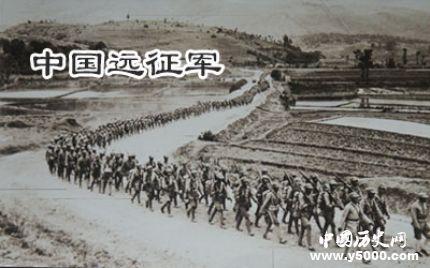 中国远征军组建背景历史简介中国远征军的评价如何?