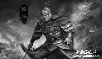 三国人物魏延生平简介魏延的故事魏延是怎么死的?