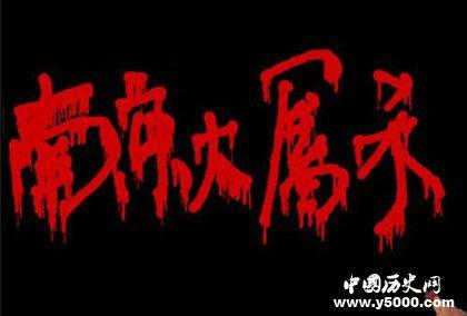 南京大屠杀资料介绍南京大屠杀调查报告日军有哪些罪行