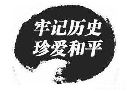 南京大屠杀死难者公祭日是哪天南京大屠杀死了多少人