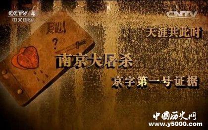 南京大屠杀京字第一号证据记载了什么如何保存下来的