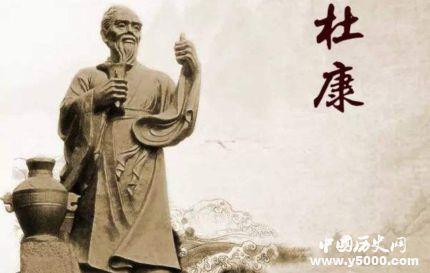 酒圣杜康生平故事简介杜康究竟是谁?