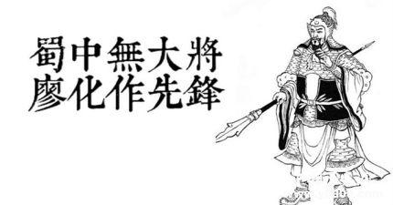 三国人物廖化生平简介廖化的故事廖化是怎么死的?