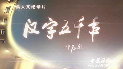 汉字五千年分集剧情内容简介