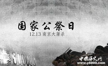 南京大屠杀国家公祭日简介历史背景介绍有哪些意义