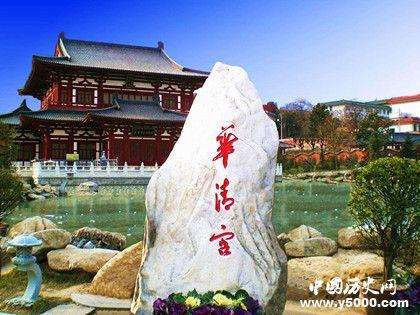 华清宫历史简介华清宫是哪个朝代建造的