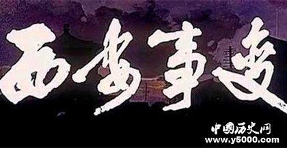 西安事变纪念日简介西安事变事件背景事件过程意义介绍