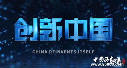 《创新中国》简介《创新中国》纪录片分集剧情看点