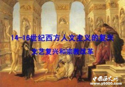 文艺复兴简介文艺复兴的实质文艺复兴的意义是什么?