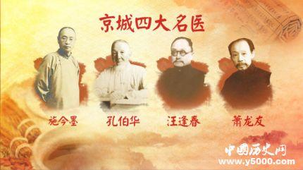 北京四大名医简介北京四大名医都有谁?